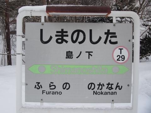 根室本線 島ノ下(旅客扱い廃止)
