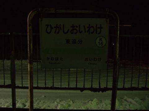 石勝線 東追分(旅客扱い廃止)