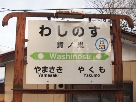 函館本線 鷲ノ巣(旅客扱い廃止)