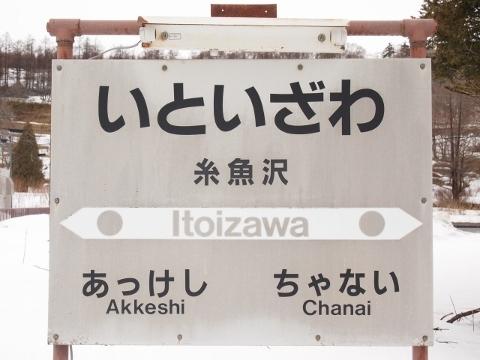 根室本線 糸魚沢
