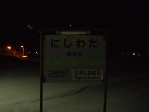 根室本線 西和田