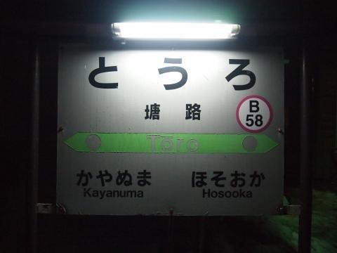 釧網本線 塘路