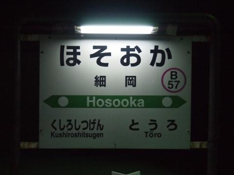 釧網本線 細岡