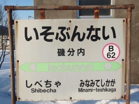 釧網本線 磯分内