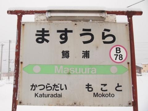 釧網本線 鱒浦