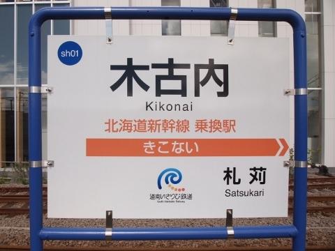 道南いさりび鉄道 木古内