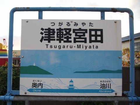 津軽線 津軽宮田