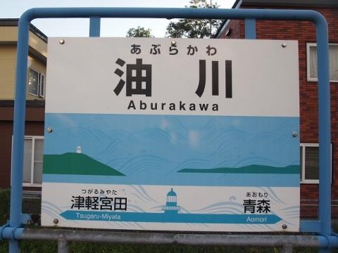 津軽線 油川