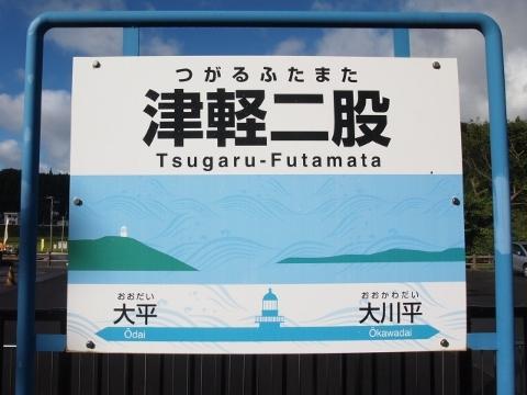 津軽線 津軽二股