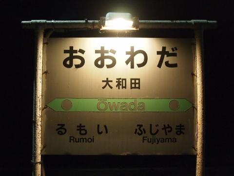 留萌本線 大和田