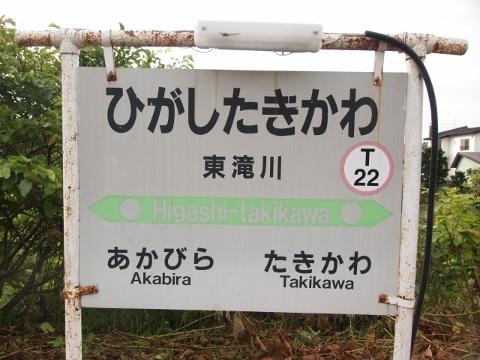 根室本線 東滝川