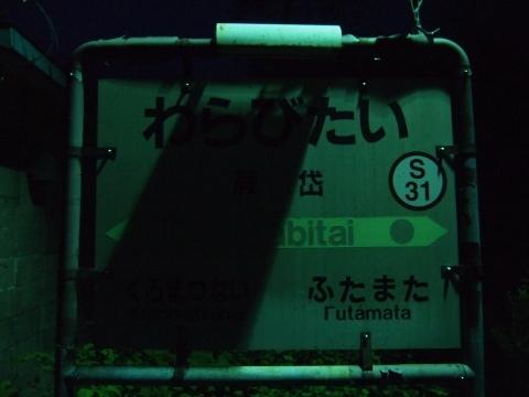 函館本線 蕨岱(廃止)