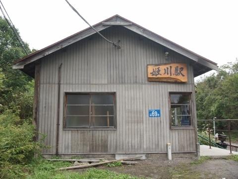 函館本線 姫川(旅客扱い廃止)