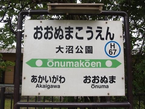 函館本線 大沼公園