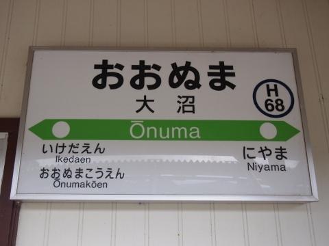 函館本線 大沼