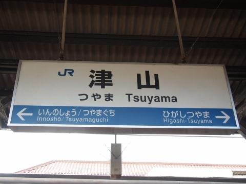 姫新線 津山