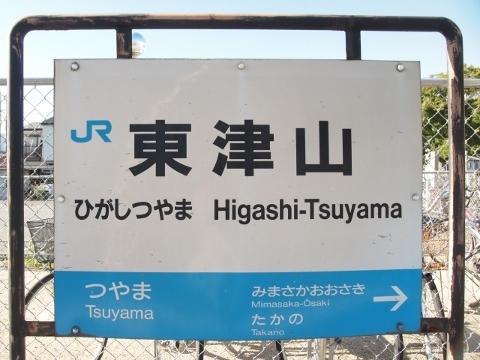 姫新線 東津山