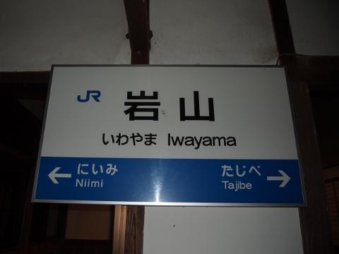 姫新線 岩山