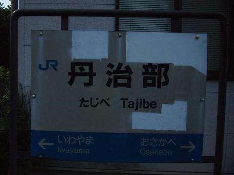 姫新線 丹治部