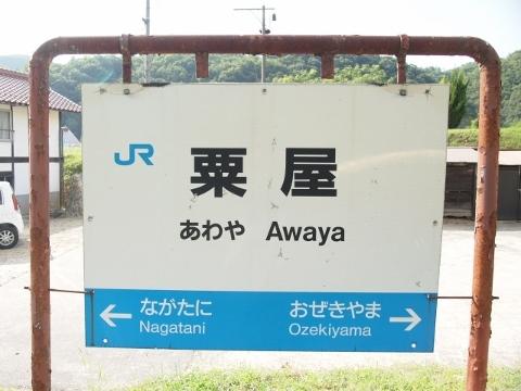 三江線 粟屋