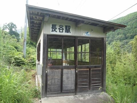 三江線 長谷(廃止)