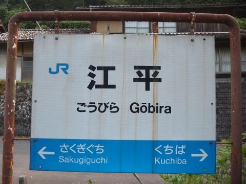 三江線 江平(廃止)