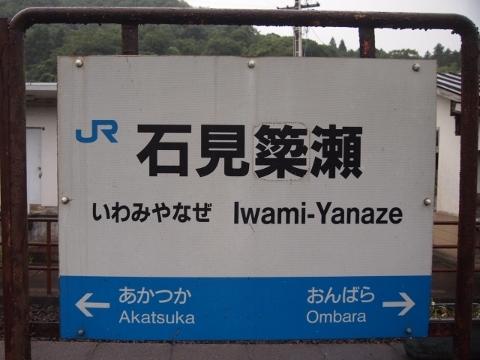 三江線 石見簗瀬(廃止)