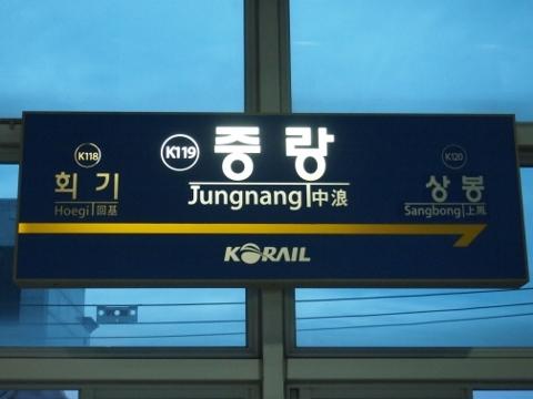 〔韓国〕中央線 中浪