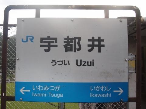 三江線 宇都井(廃止)