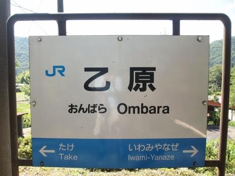 三江線 乙原(廃止)