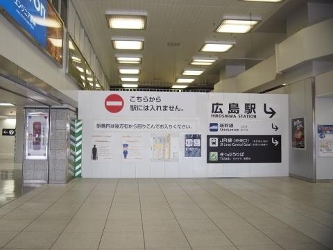 山陽本線 広島