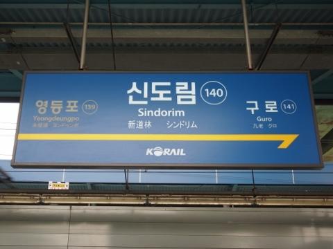 〔韓国〕京釜線 新道林