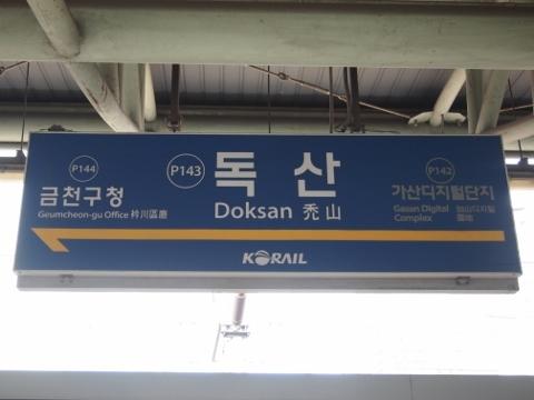 〔韓国〕京釜線 禿山