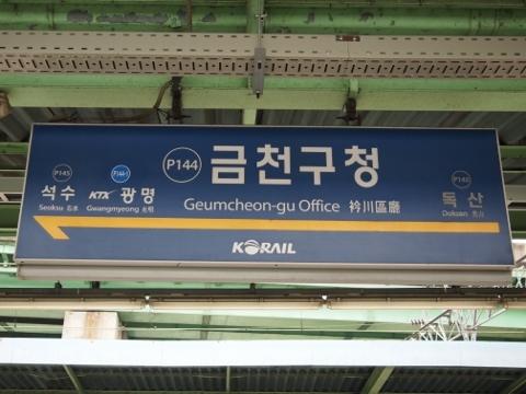 〔韓国〕京釜線 衿川区庁