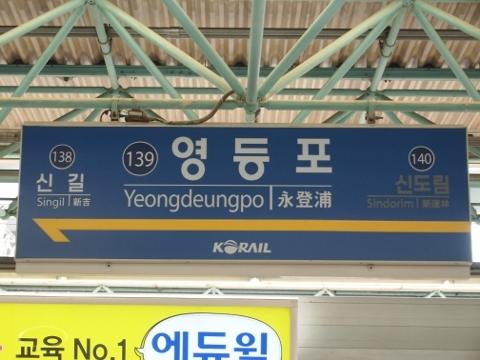 〔韓国〕京釜線 永登浦