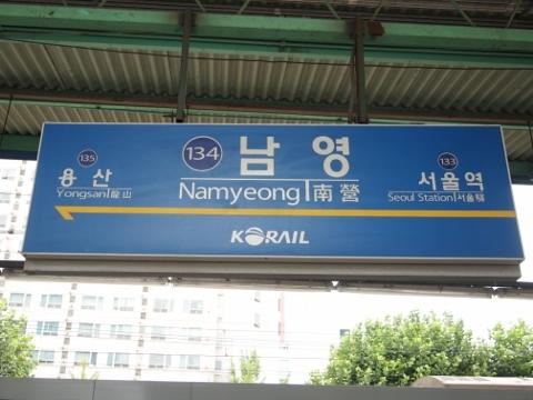〔韓国〕京釜線 南営