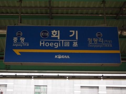 〔韓国〕京元線 回基