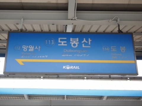 〔韓国〕京元線 道峰山
