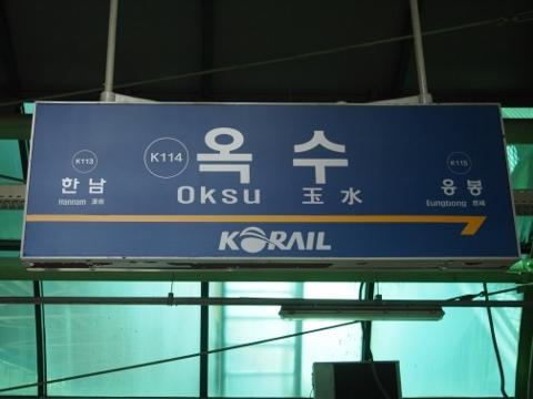 〔韓国〕京元線 玉水