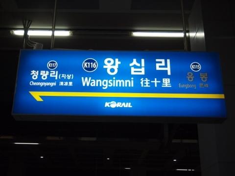 〔韓国〕京元線 往十里