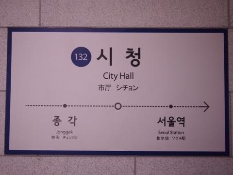 〔韓国〕ソウル地下鉄1号線 市庁