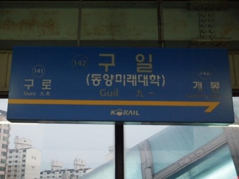 〔韓国〕京仁線 九一