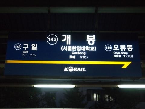 〔韓国〕京仁線 開峰