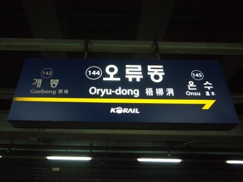 〔韓国〕京仁線 梧柳洞