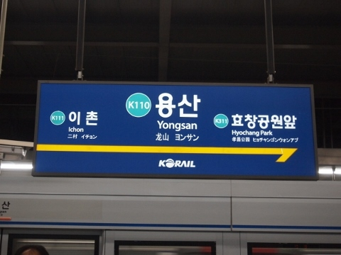 〔韓国〕京釜線 龍山