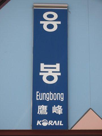 〔韓国〕京元線 鷹峰