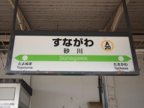 函館本線 砂川