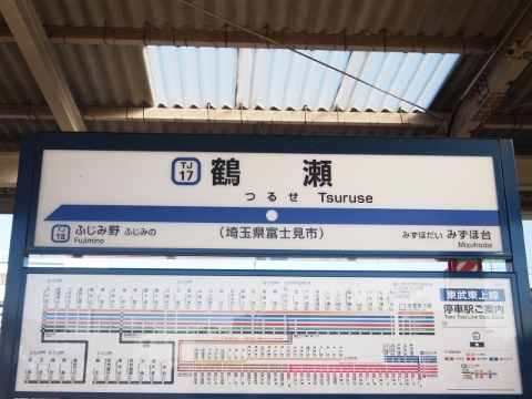 東武東上本線 鶴瀬