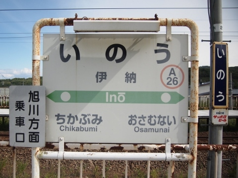 函館本線 伊納