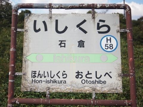 函館本線 石倉